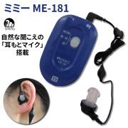 ミミー電子 ポケット型デジタル補聴器 ME-181 使用後返品可能 非課税