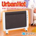 アーバンホットRH-2200 日本製ゼンケンパネルヒーター/遠赤外線暖房器