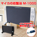 【豪華2大特典付】マイカの岩盤浴M-1000/遠赤外線パネルヒーター/8畳タイプ(1000W)