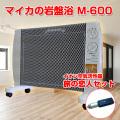 マイカの岩盤浴M-600 特別セット/旅の恋人セット/遠赤外線パネルヒーター/4.5畳タイプ(600W)