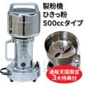 【安心の5年保証】ひきっ粉(ひきっこ) 500cc 製粉器 T-429/強力業務用ミルサー