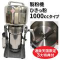 【安心の5年保証】ひきっ粉(ひきっこ) 1000cc 製粉器/強力業務用ミルサー