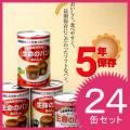 【5年間保存】【3味詰め合わせ/パンの缶詰24缶セット】「生命のパン」防災グッズ/非常食