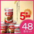 【5年間保存】【3味詰め合わせ/パンの缶詰48缶セット】「生命のパン」防災グッズ/非常食