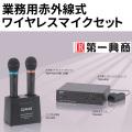 第一興商 カラオケ用赤外線式ワイヤレスマイクセットTDR-5000(マイク2本組)