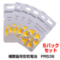 PR536補聴器用電池(5パック6個入り)/Powerone(パワーワン)