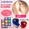 リモコン操作の超小型補聴器「エーストーンフィット」両耳用(2個セット)使用後返品OK/非課税