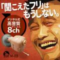 8チャンネル デジタル補聴器 ハーモニー(M-03)片耳用ミミー電子製/使用後返品OK/非課税