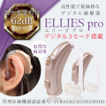 耳かけ式デジタル補聴器 エリーズプロ(両耳用)使用後返品OK/非課税