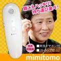 ボイスモニター ミミトモ(mimitomo)携帯助聴器VM-1/簡易補聴器/使用後返品OK