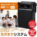 本格派DVDホームカラオケシステム/ワイヤレスマイク2本付/家庭用カラオケセットDVD-K110