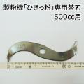 製粉機 ひきっ粉 500cc T-429 専用替刃 1枚
