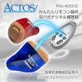 【リモコン操作で快適】アクトス耳穴式デジタル補聴器 プリオ400CIC片耳用1個/使用後返品OK/非課税