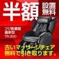 【古いマッサージチェアの下取り無料】マッサージチェア トラディTR-300/フジ医療器/マッサージ器