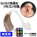 ファースト補聴器アクシオ 耳かけ式デジタル補聴器 リモコン付/両耳用2個セット/使用後も返品可/非課税