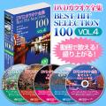 DVDカラオケ全集ベストヒットセレクションvol.04 全100曲 DKLK-1004