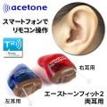 耳穴式デジタル補聴器 エーストーンフィット2 両耳用/非課税