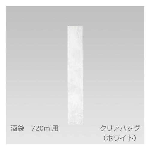 酒袋クリアバッグ720ml用ホワイト