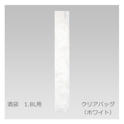 酒袋クリアバッグ1.8L用ホワイト