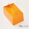 ケーキ箱WDカラー105オレンジ
