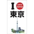 ご当地ぶくろ東京都1(5枚入り)