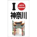 ご当地ぶくろ神奈川県1(5枚入り)