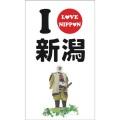 ご当地ぶくろ新潟県1(5枚入り)