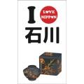 ご当地ぶくろ石川県1(5枚入り)