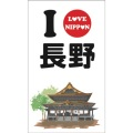 ご当地ぶくろ長野県1(5枚入り)