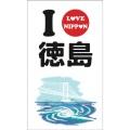 ご当地ぶくろ徳島県2(5枚入り)