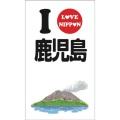 ご当地ぶくろ鹿児島県2(5枚入り)