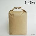 バンド付き紙精米袋3kg