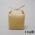 バンド付き米袋1kg用