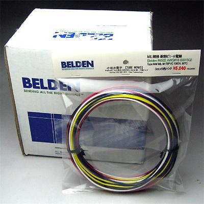 Belden #8522 AWG#18 5色パック