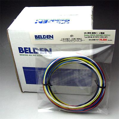 Belden #8523 AWG#20 5色パック