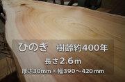 樹齢約400年 天然木ひのき一枚板 耳付き 長さ2600mm×厚さ30mm×幅460~500mm テーブル天板やカウンター、パソコンデスクなどに最適!