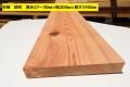SBF-20 杉板 節有 長さ1950mm×厚さ27~30mm×幅200mm