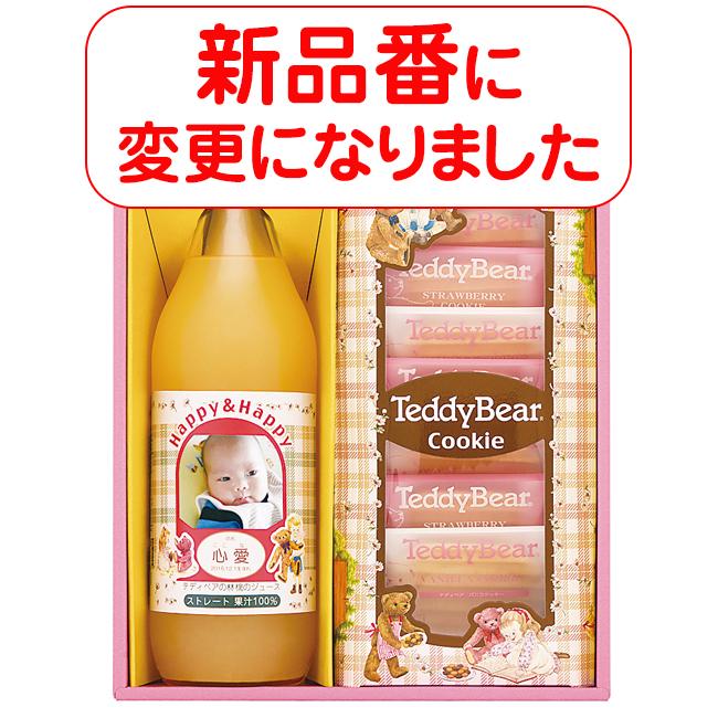 テディベアHAPPYギフト リンゴジュースと焼き菓子の詰合せ No.15