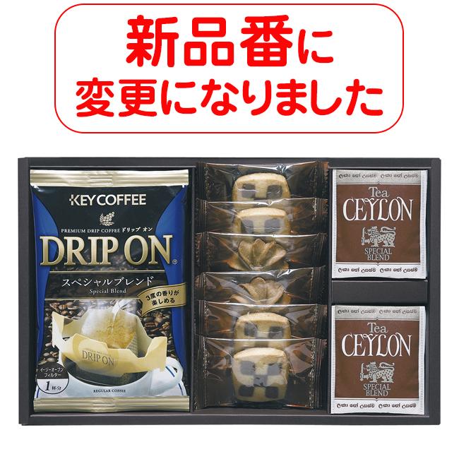 コーヒー&紅茶アソートギフト No.10 30%OFF ※
