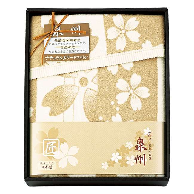 泉州こだわり毛布 肌にやさしい自然色のシルク入り綿毛布(毛羽部分) No.150