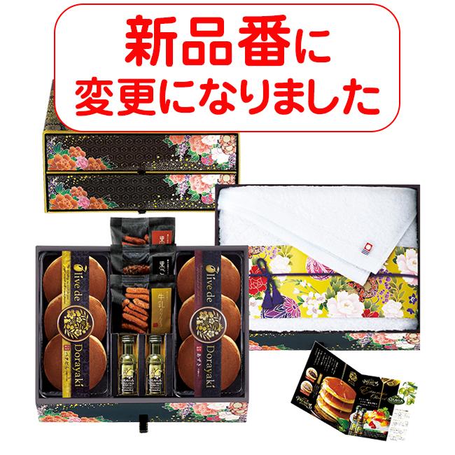 匠菴謹製 ミニたんす御進物「オリーブ de どら焼き」Premium No.50 ※