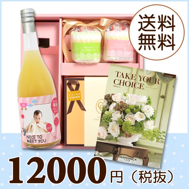 【送料無料】BOXセット バウムクーヘン&プチギフト(カタログ7800円コース)