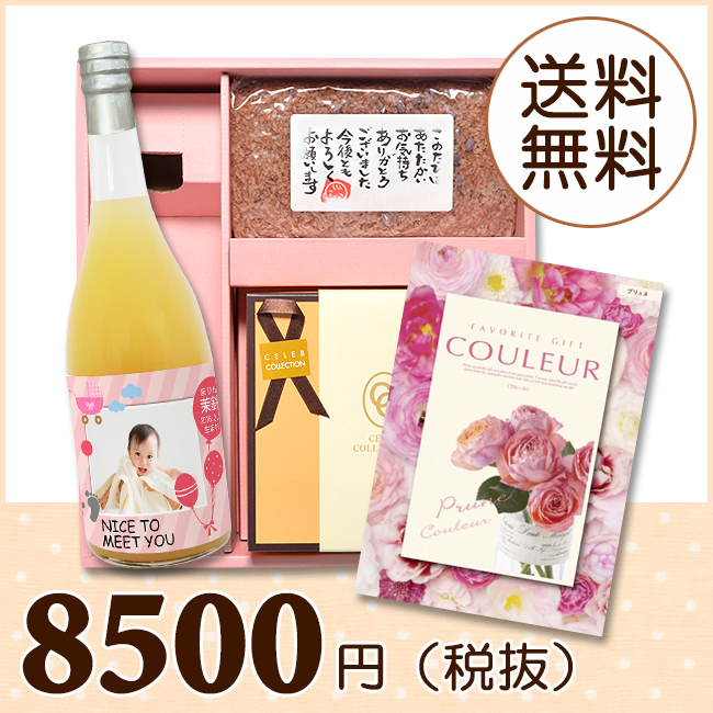 【送料無料】BOXセット バウムクーヘン&赤飯(カタログ3800円コース)
