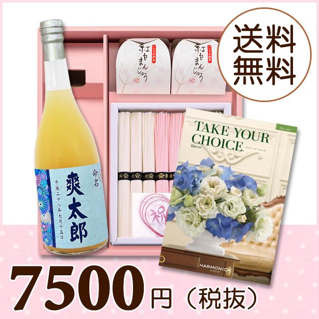 【送料無料】BOXセット 祝麺&紅白まんじゅう(カタログ2800円コース)