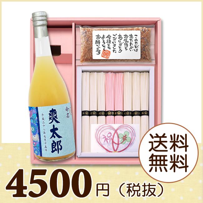 【送料無料】BOXセット 祝麺&赤飯(180g)(カタログなしコース)