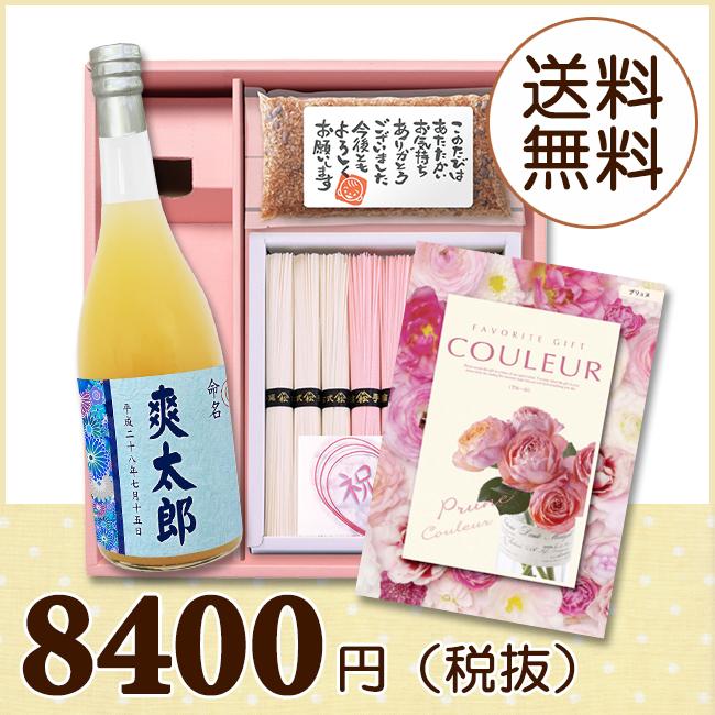 【送料無料】BOXセット 祝麺&赤飯(180g)(カタログ3800円コース)