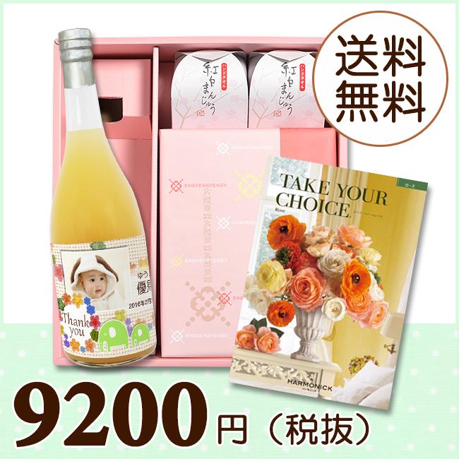 【送料無料】BOXセット ワッフル&紅白まんじゅう(カタログ4800円コース)