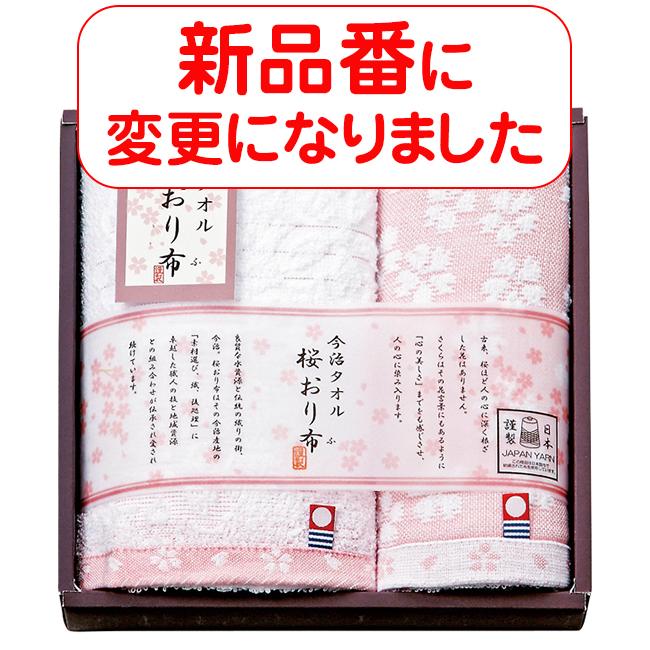 桜おり布 タオルセット No.15 (ピンク) 30%OFF ※