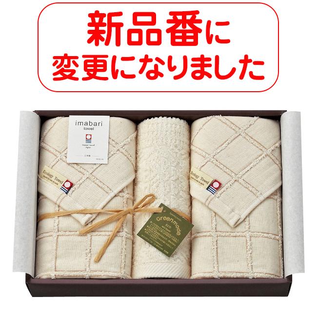 今治タオル 織技 エコタオルセット No.27 30%OFF