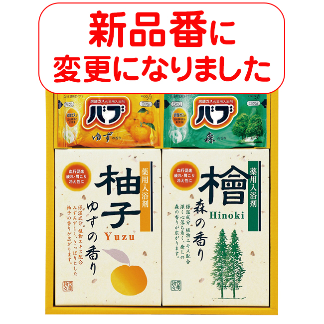 四季折々 薬用入浴剤セット No.10 30%OFF